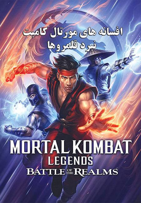 دانلود انیمیشن افسانه های مورتال کامبت Mortal Kombat Legends: Battle of the Realms 2021
