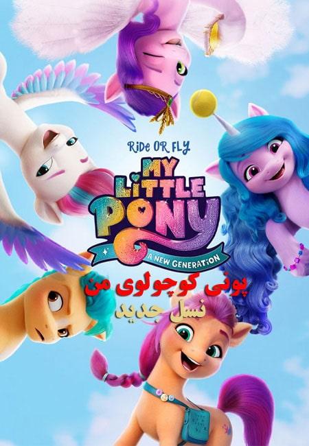 دانلود انیمیشن پونی کوچولوی من My Little Pony: A New Generation 2021