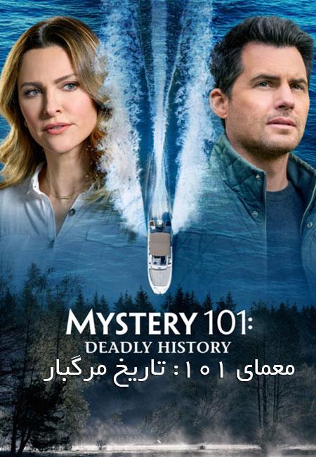 دانلود فیلم معمای ۱۰۱: تاریخ مرگبار Mystery 101: Deadly History 2021