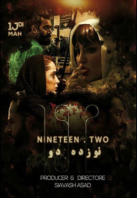 دانلود رایگان فیلم ایرانی نوزده دو Noozdah Do 1400