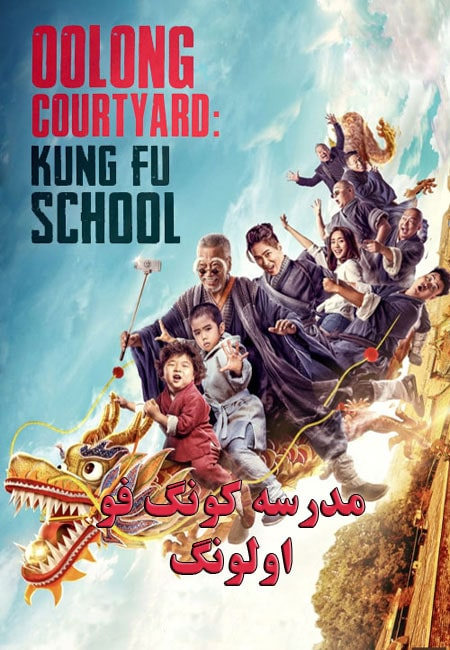 دانلود فیلم مدرسه کونگ فو اولونگ Oolong Courtyard: KungFu School 2018