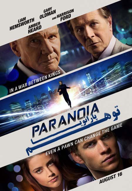 دانلود فیلم پارانویا دوبله فارسی Paranoia 2013