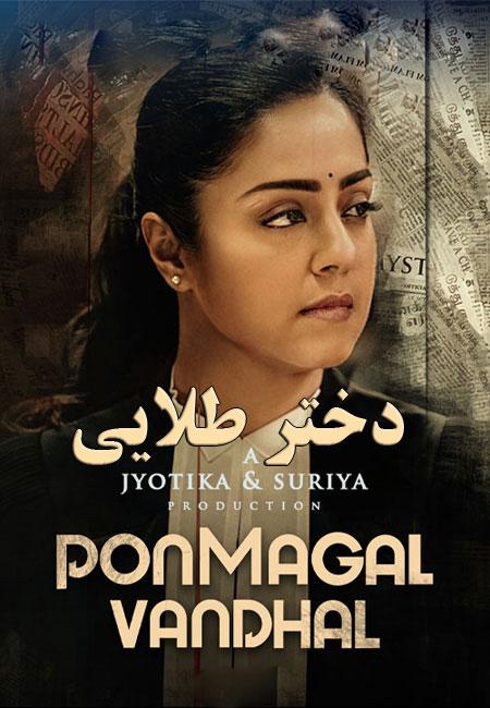 دانلود فیلم هندی دختر طلایی Ponmagal Vandhal 2020