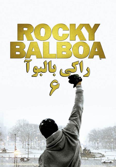 دانلود فیلم راکی 6 دوبله فارسی Rocky Balboa 2006