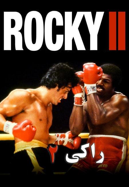 دانلود فیلمراکی ۲دوبله فارسی Rocky II 1979