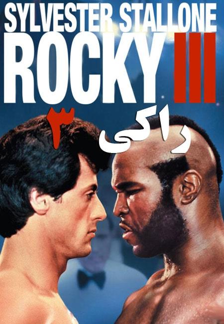 دانلود فیلم راکی 3 دوبله فارسی Rocky III 1982