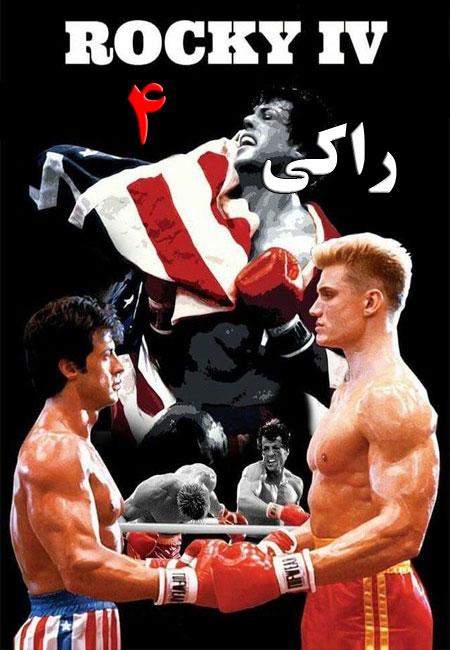 دانلود فیلم راکی 4 دوبله فارسی Rocky IV 1985