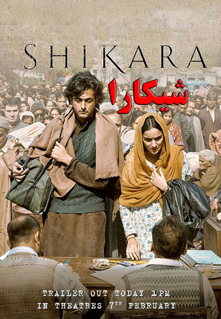 دانلود فیلم هندی شیکارا Shikara 2020