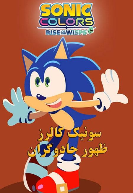 دانلود انیمیشن سونیک کالرز: ظهور جادوگران دوبله فارسی Sonic Colors: Rise of the Wisps 2021