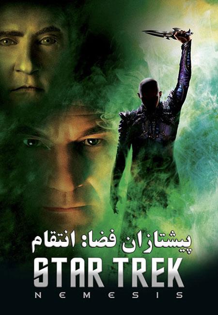 دانلود فیلم پیشتازان فضا: انتقام Star Trek: Nemesis 2002