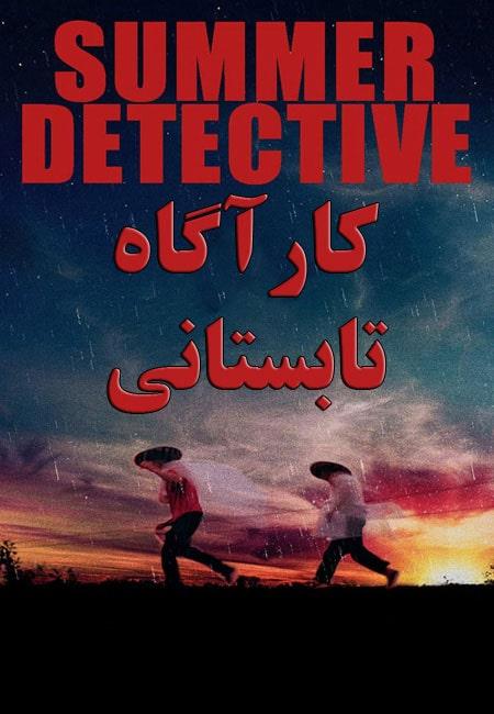 دانلود فیلم کارآگاه تابستانی Summer Detective 2019