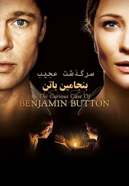 دانلود فیلم بنجامین باتن دوبله فارسی The Curious Case of Benjamin Button 2008