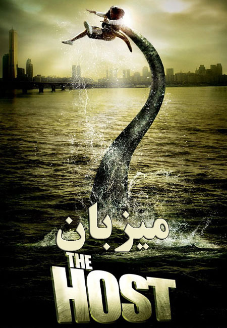 دانلود فیلم میزبان دوبله فارسی The Host 2006