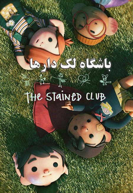 دانلود انیمیشن باشگاه لک دارها دوبله فارسی The Stained Club 2018