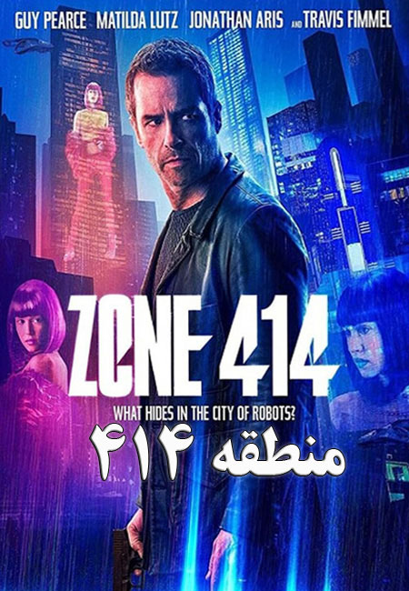 دانلود فیلم منطقه ۴۱۴ دوبله فارسی Zone 414 2021