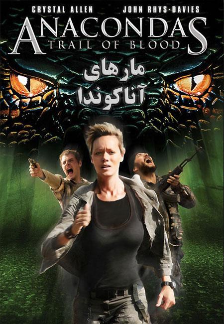 دانلود فیلم مارهای آناکوندا دوبله فارسی Anacondas: Trail of Blood 2009