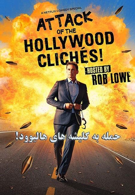 دانلود مستند حمله به کلیشه های هالیوود! Attack of the Hollywood Cliches 2021