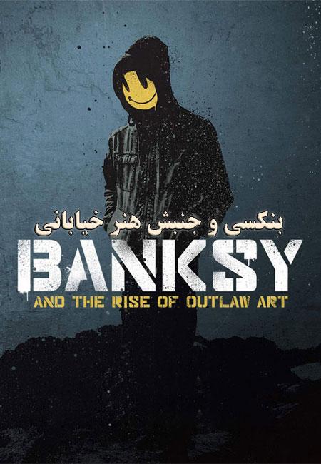 دانلود مستند بنکسی و جنبش هنر خیابانی Banksy and the Rise of Outlaw Art 2020