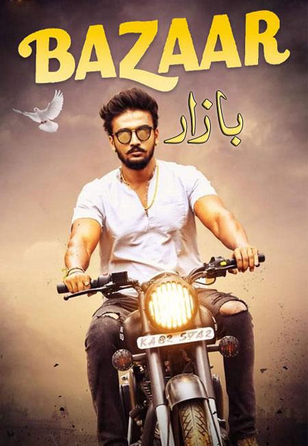 دانلود فیلم بازار Bazaar 2019