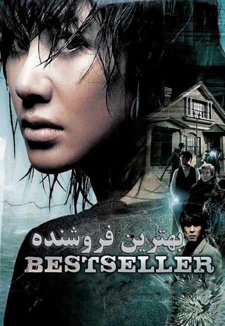 دانلود فیلم بهترین فروشنده Bestseller 2010