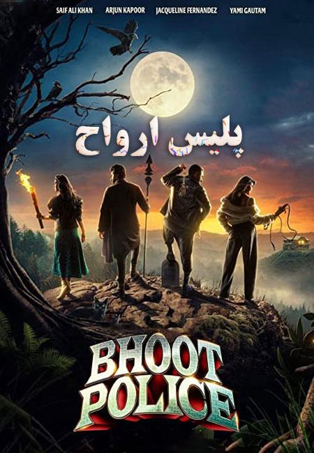 دانلود فیلم هندی پلیس ارواح Bhoot Police 2021