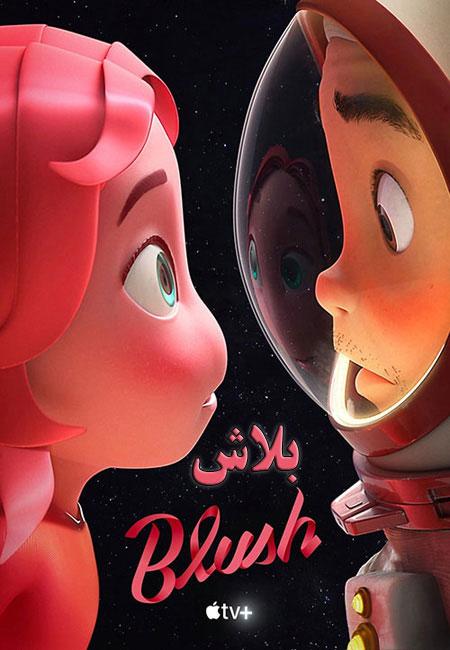 دانلود انیمیشن کوتاه بلاش Blush 2021