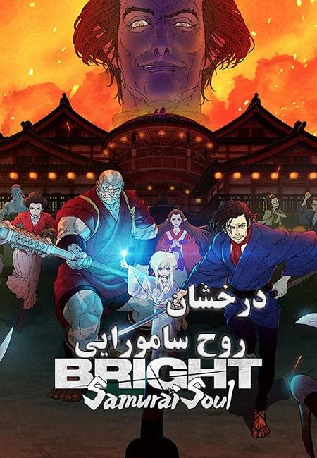 دانلود انیمیشن درخشان: روح سامورایی Bright: Samurai Soul 2021