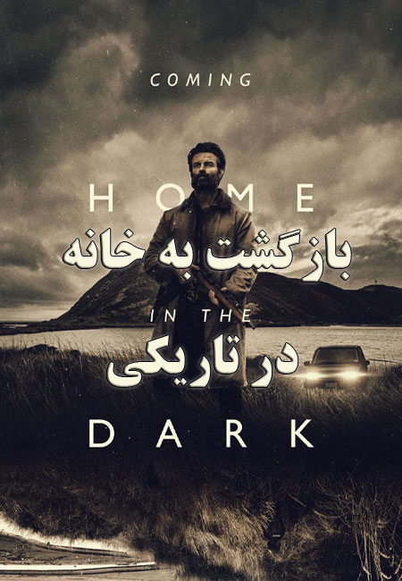 دانلود فیلم بازگشت به خانه در تاریکی Coming Home in the Dark 2021