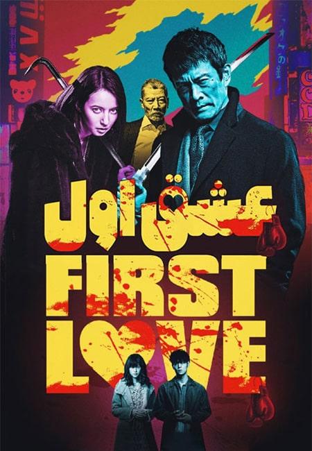 دانلود فیلم عشق اول First Love 2019