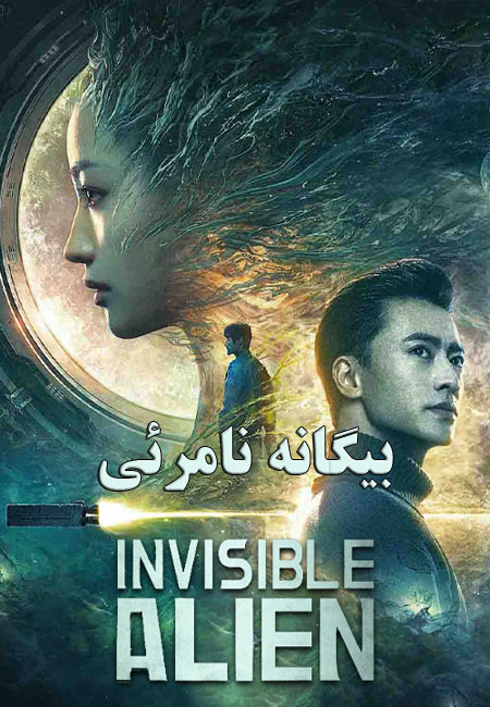 دانلود فیلم بیگانه نامرئی Invisible Alien 2021