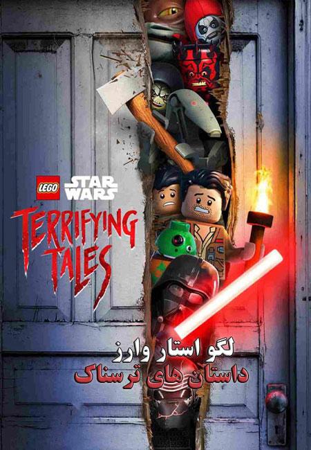 دانلود انیمیشن لگو استار وارز داستان های ترسناک Lego Star Wars Terrifying Tales 2021