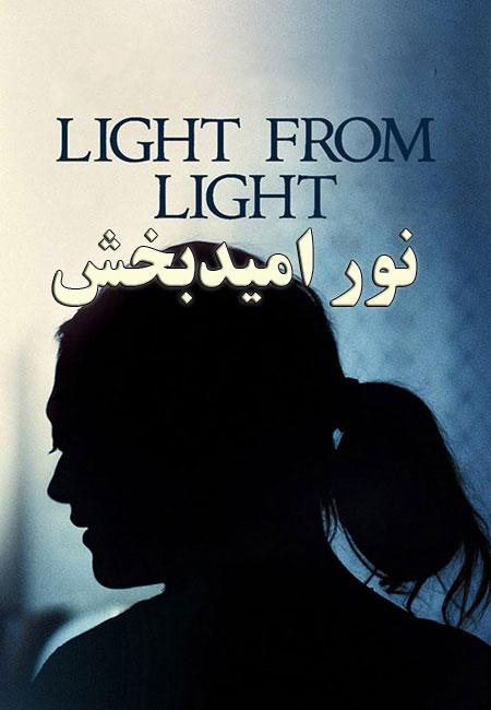 دانلود فیلم نور امیدبخش Light from Light 2019