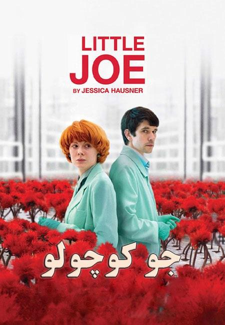دانلود فیلم جو کوچولو Little Joe 2019