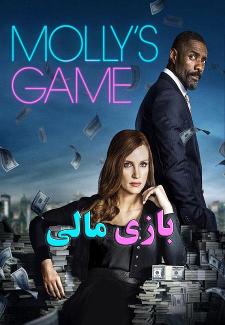 دانلود فیلم بازی مالی Molly's Game 2017