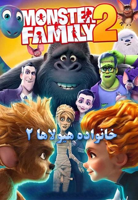 دانلود انیمیشن خانواده هیولاها ۲ Monster Family 2 2021