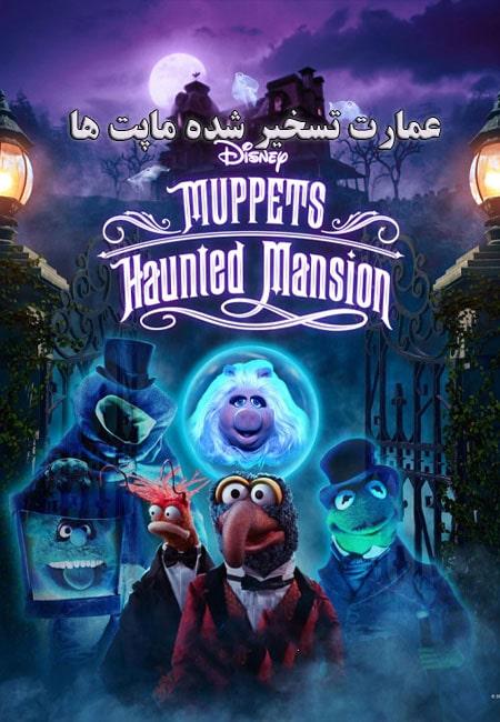 دانلود فیلم عمارت تسخیر شده ماپت ها Muppets Haunted Mansion 2021