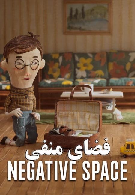 دانلود انیمیشن فضای منفی دوبله فارسی Negative Space 2017
