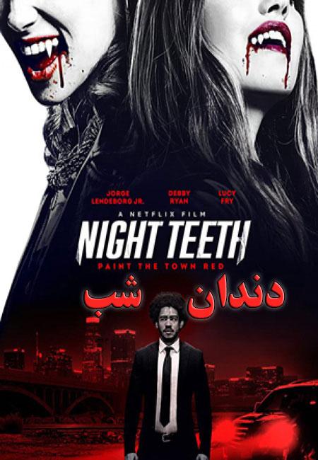دانلود فیلم دندان شب Night Teeth 2021