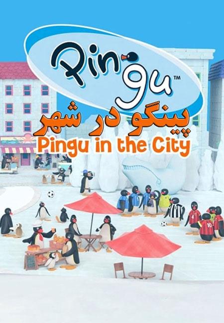 دانلود انیمیشن سریالی پینگو در شهر Pingu in the City 2017-2019