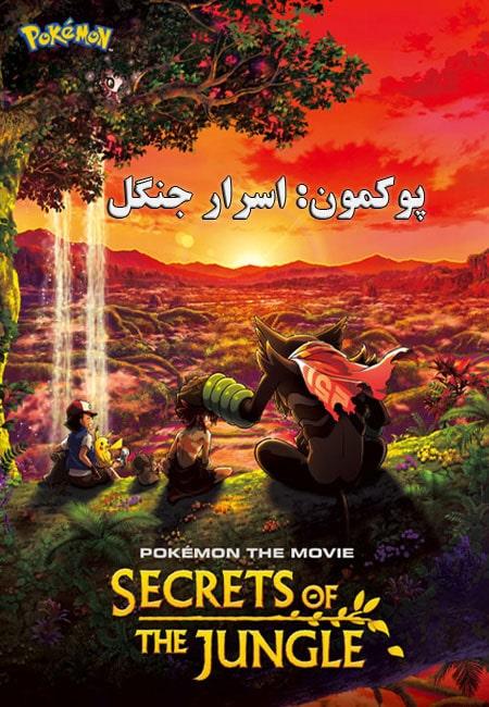 دانلود انیمیشن پوکمون: اسرار جنگل دوبله فارسی Pokemon the Movie: Secrets of the Jungle 2020