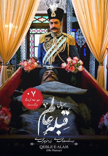 دانلود سریال ایرانی قبله عالم Qebleye Alam 1400
