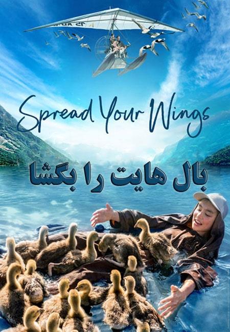 دانلود فیلم بال هایت را بگشا Spread Your Wings 2019