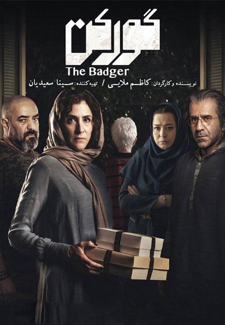 دانلود فیلم ایرانی گورکن The Badger 2020