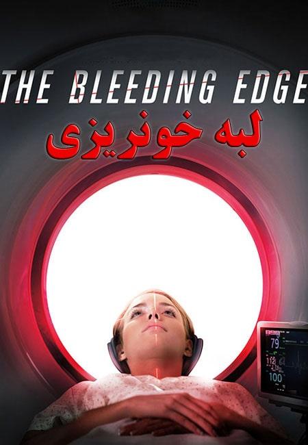 دانلود مستند لبه خونریزی The Bleeding Edge 2018
