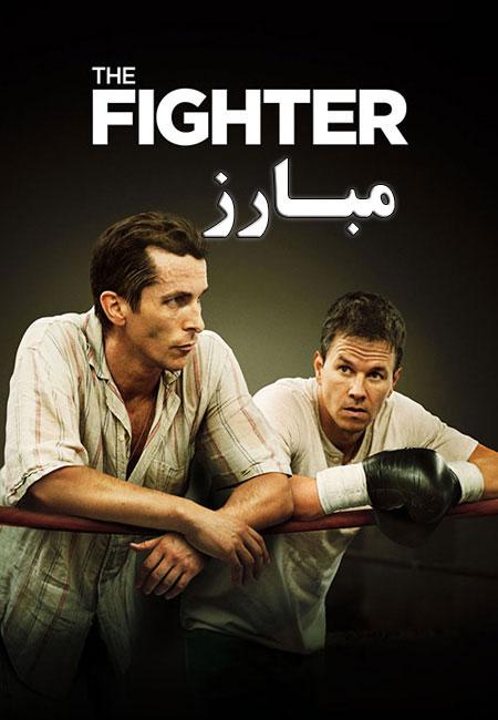 دانلود فیلم مبارز دوبله فارسی The Fighter 2010