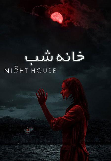 دانلود فیلم خانه شب The Night House 2020