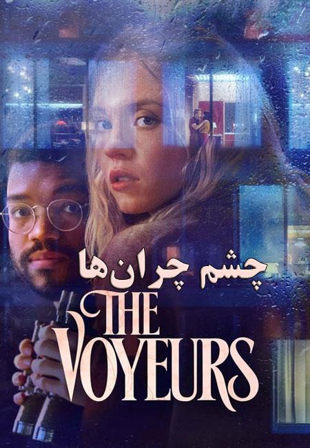 دانلود فیلم چشم چرانها The Voyeurs 2021