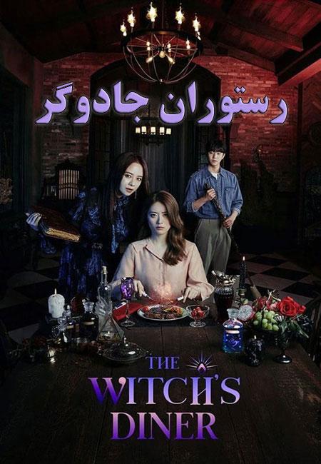 دانلود سریال رستوران جادوگر The Witch's Diner 2021