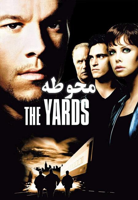 دانلود فیلم محوطه دوبله فارسی The Yards 2000
