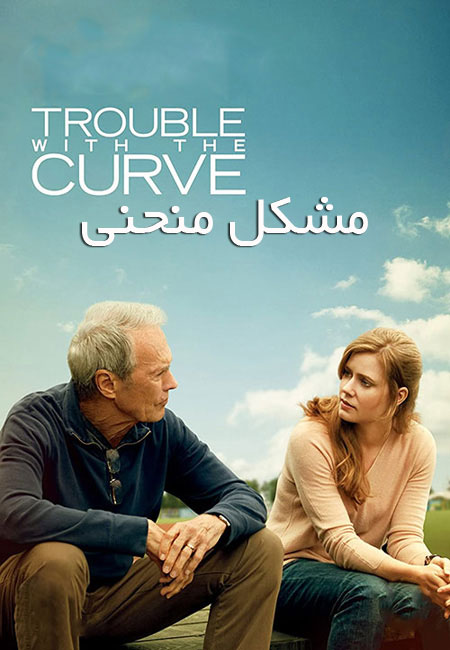 دانلود فیلم مشکل منحنی Trouble with the Curve 2012